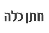 חתן כלה - פורטל האירועים הגדול בישראל