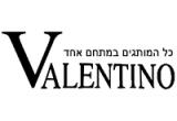 ולנטינו - מתחם מותגי האופנה והאקססוריז לגבר